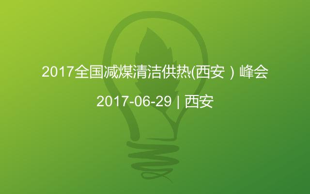 2017全国减煤清洁供热(西安)峰会