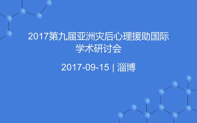 2017第九届亚洲灾后心理援助国际学术研讨会