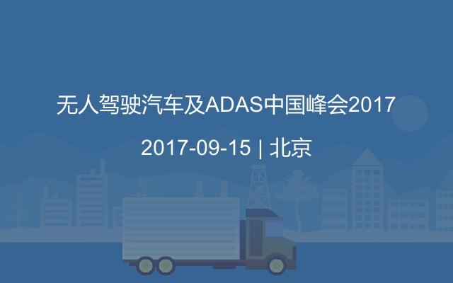 无人驾驶汽车及ADAS中国峰会2017
