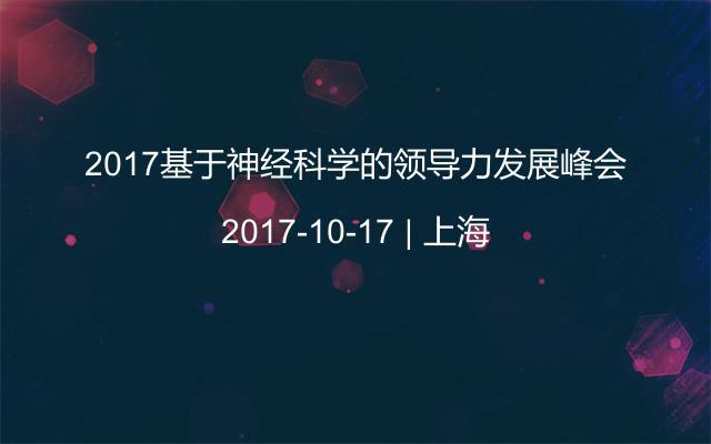 2017基于神经科学的领导力发展峰会