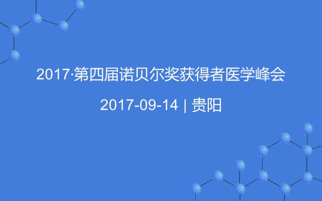 2017·第四届诺贝尔奖获得者医学峰会