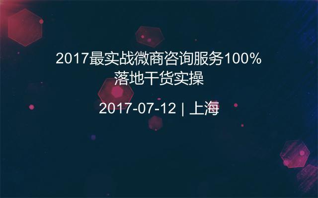 2017最实战微商咨询服务100%落地干货实操