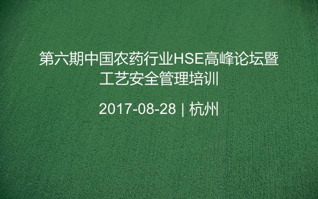 第六期中国农药行业HSE高峰论坛暨工艺安全管理培训
