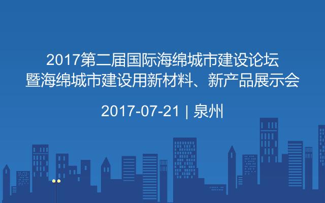 2017第二届国际海绵城市建设论坛暨海绵城市建设用新材料、新产品展示会
