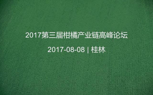 2017第三届柑橘产业链高峰论坛