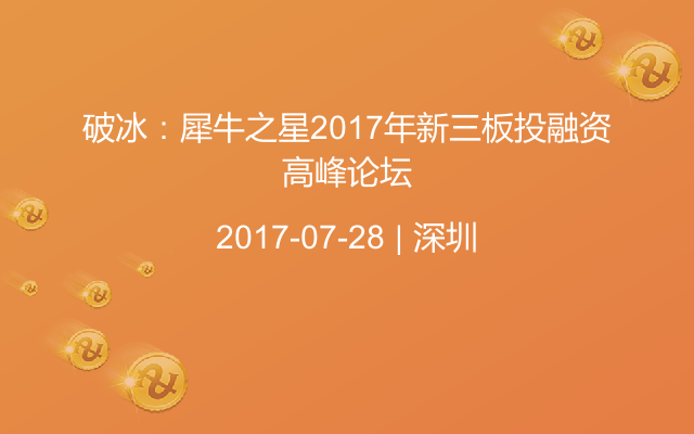 破冰:犀牛之星2017年新三板投融资高峰论坛