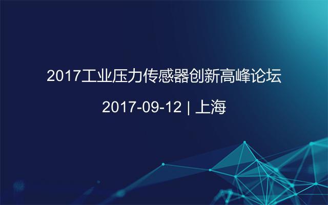2017工业压力传感器创新高峰论坛