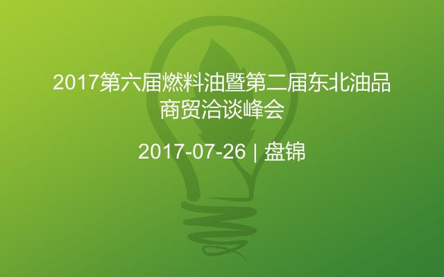 2017第六屆燃料油暨第二屆東北油品商貿洽談峰會