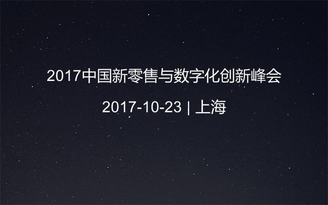 2017中国新零售与数字化创新峰会