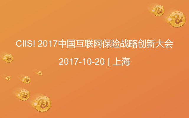 CIISI 2017中国互联网保险战略创新大会