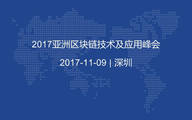 2017亚洲区块链技术及应用峰会