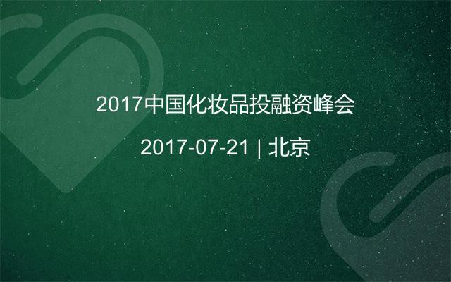 2017中国化妆品投融资峰会