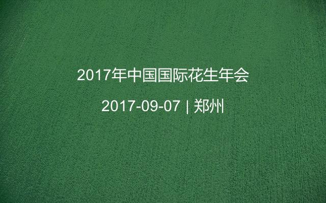 2017年中国国际花生年会