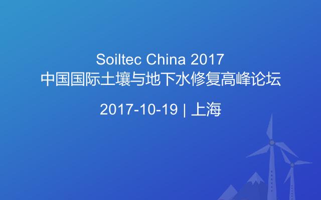Soiltec China 2017中国国际土壤与地下水修复高峰论坛