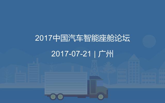 2017中国汽车智能座舱论坛