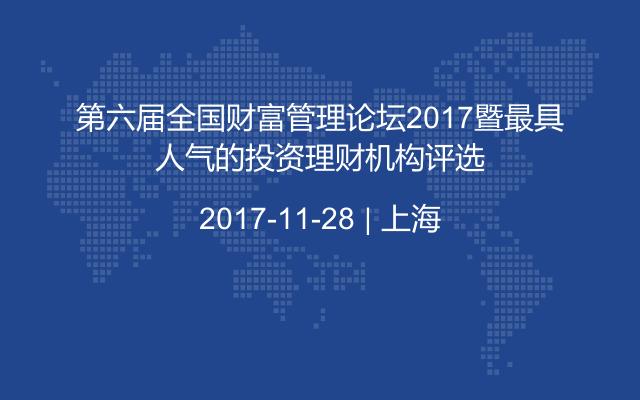 第六届全国财富管理论坛2017暨最具人气的投资理财机构评选