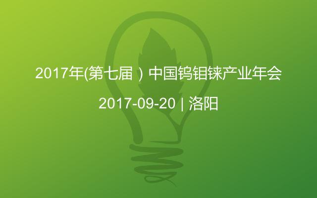 2017年(第七屆)中國鎢鉬錸產業年會
