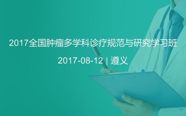 2017全国肿瘤多学科诊疗规范与研究学习班