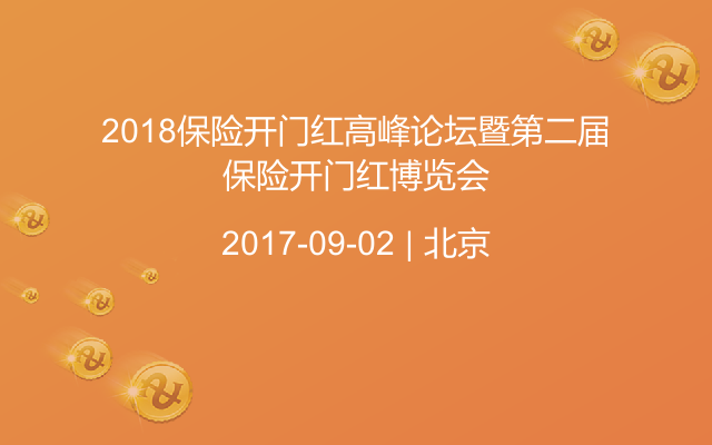 2018保险开门红高峰论坛暨第二届保险开门红博览会