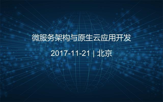 微服务架构与原生云应用开发