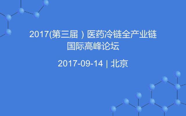 2017(第三届)医药冷链全产业链国际高峰论坛