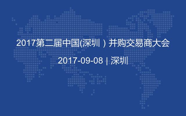 2017第二届中国(深圳)并购交易商大会