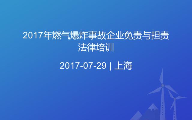 2017年燃气爆炸事故企业免责与担责法律培训