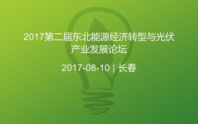 2017第二届东北能源经济转型与光伏产业发展论坛