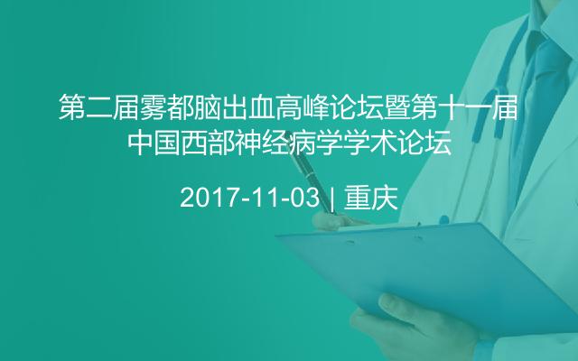 第二届雾都脑出血高峰论坛暨第十一届中国西部神经病学学术论坛