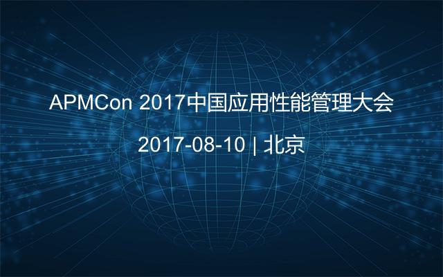 APMCon 2017中国应用性能管理大会