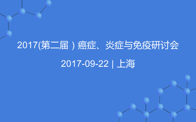 2017(第二届)癌症、炎症与免疫研讨会