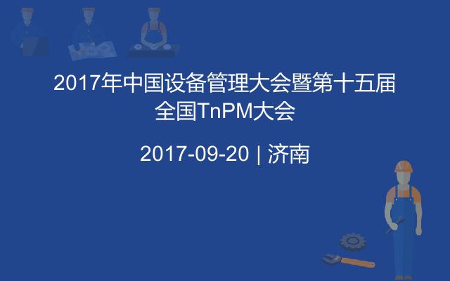 2017年中国设备管理大会暨第十五届全国TnPM大会