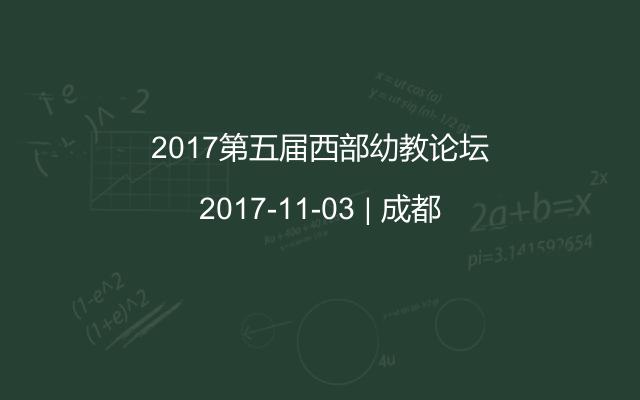 2017第五届西部幼教论坛