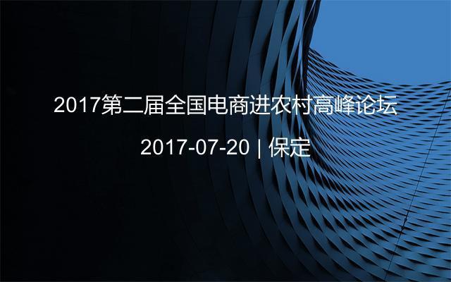 2017第二届全国电商进农村高峰论坛
