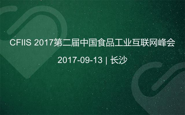 CFIIS 2017第二届中国食品工业互联网峰会