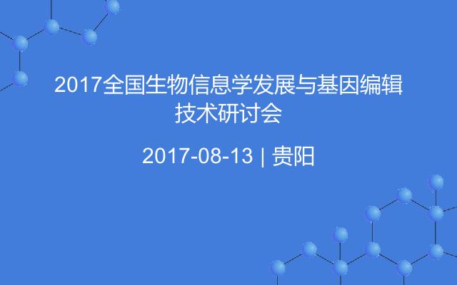 2017全国生物信息学发展与基因编辑技术研讨会