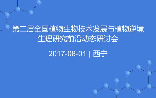 第二届全国植物生物技术发展与植物逆境生理研究前沿动态研讨会