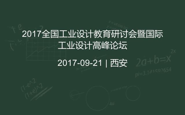 2017全国工业设计教育研讨会暨国际工业设计高峰论坛