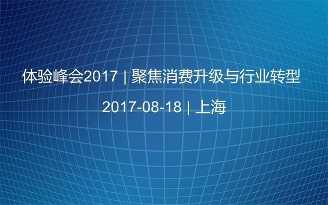 体验峰会2017 | 聚焦消费升级与行业转型