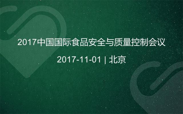2017中国国际食品安全与质量控制必威体育登录