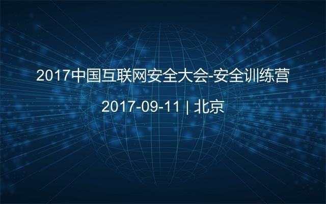 2017中国互联网安全大会-安全训练营