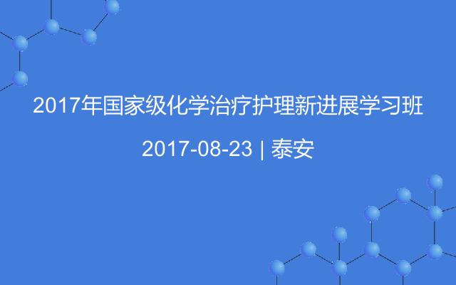 2017年国家级化学治疗护理新进展学习班