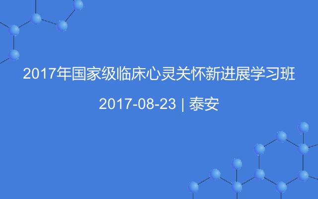 2017年国家级临床心灵关怀新进展学习班