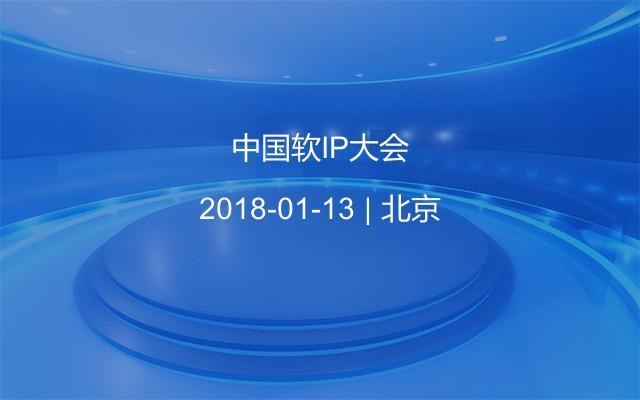 中国软IP大会