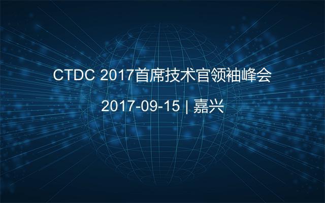 CTDC 2017首席技术官领袖峰会