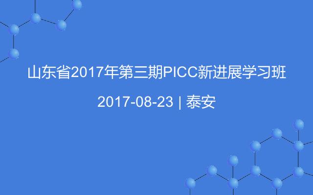 山东省2017年第三期PICC新进展学习班