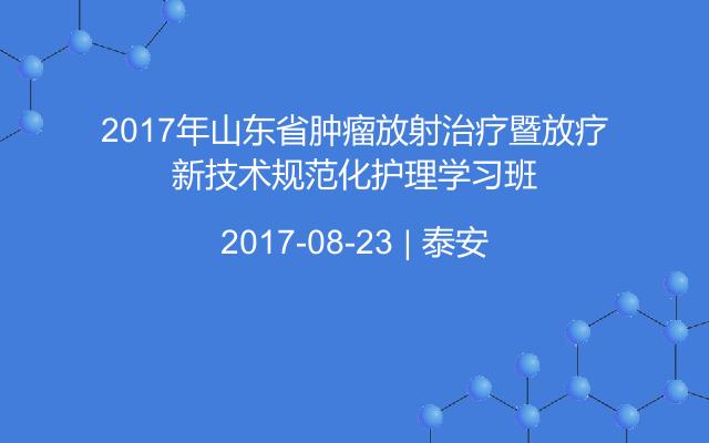 2017年山东省肿瘤放射治疗暨放疗新技术规范化护理学习班