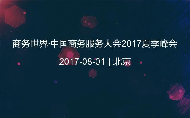 商务世界·中国商务服务大会2017夏季峰会