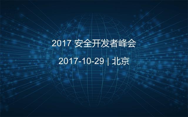 2017 安全开发者峰会