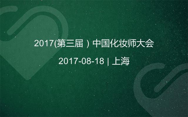 2017(第三届)中国化妆师大会